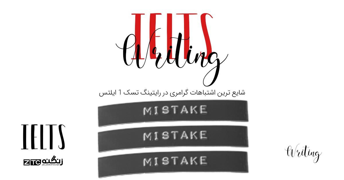 شایع ترین اشتباهات گرامری در رایتینگ تسک 1 آیلتس