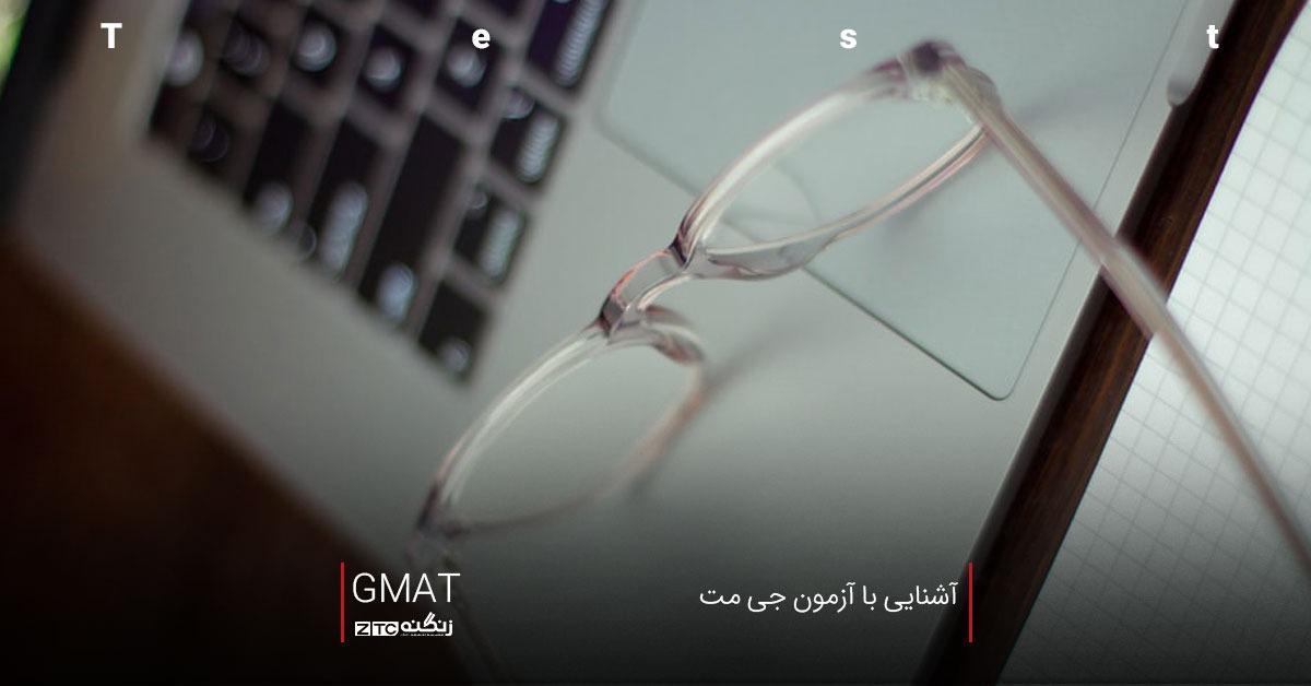 آشنایی با آزمون GMAT