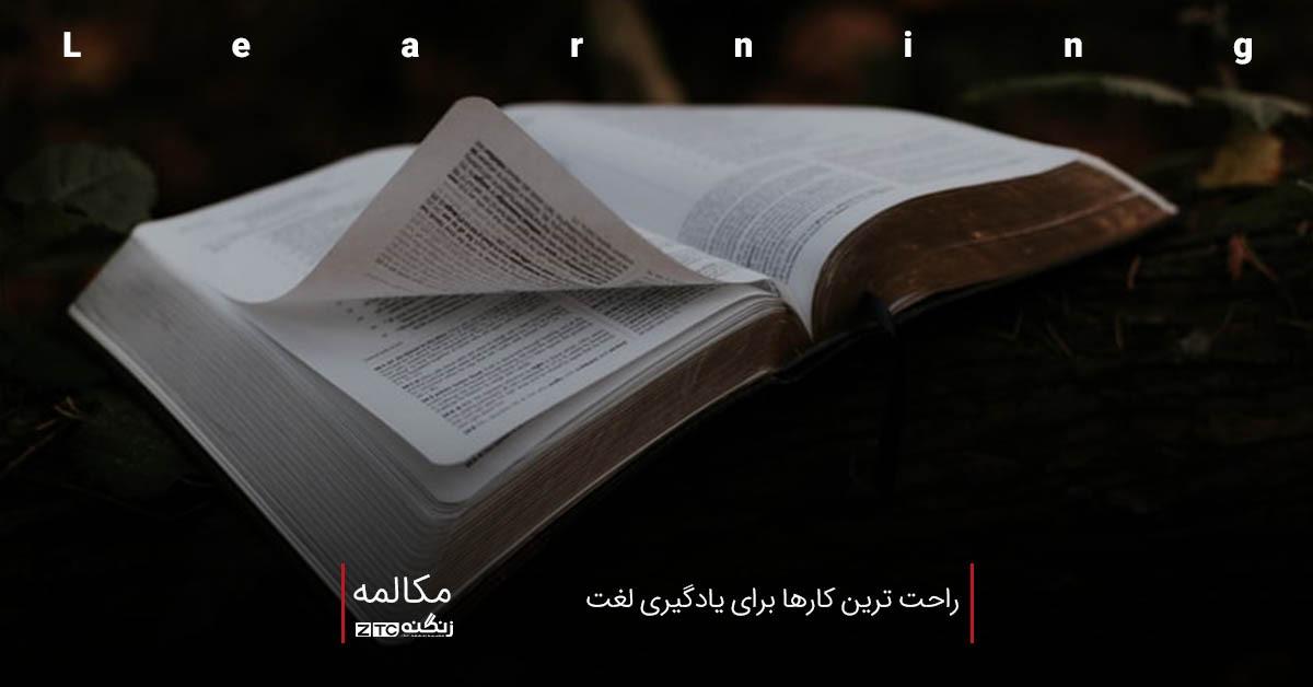 راحت ترین کارها برای یادگیری لغت