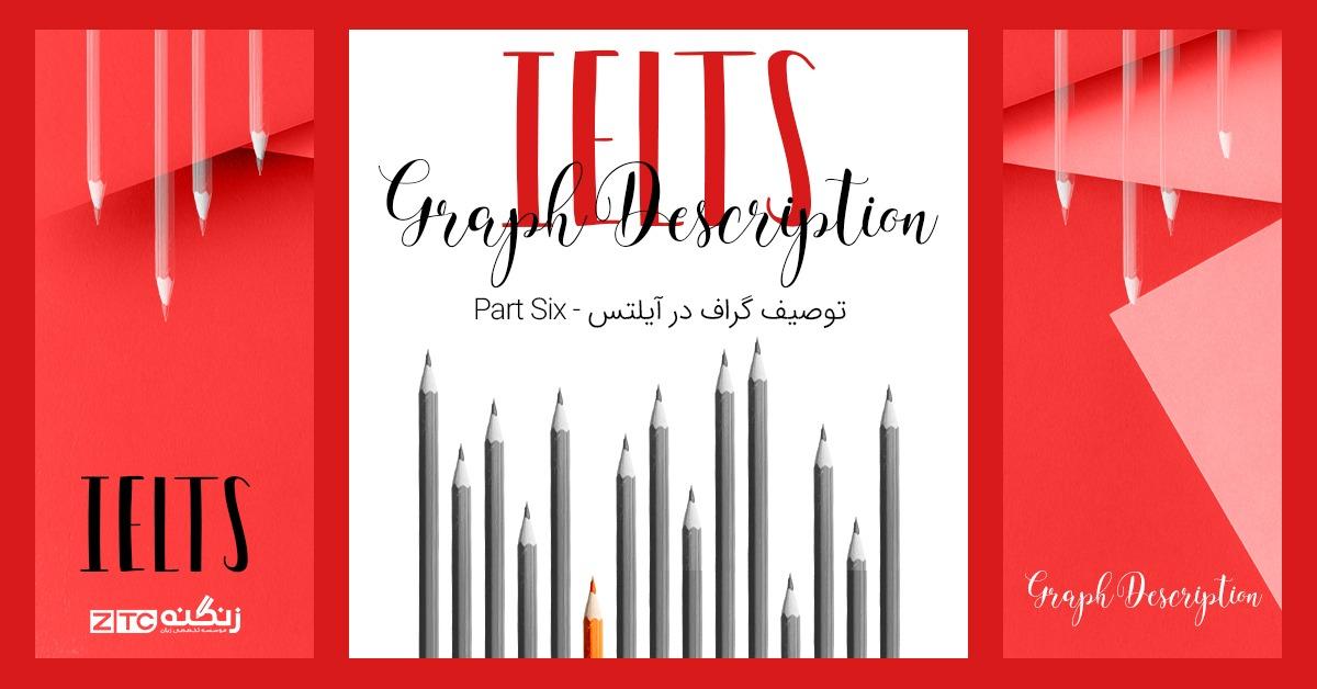 توصیف گراف Graph Description در آیلتس- بخش ششم