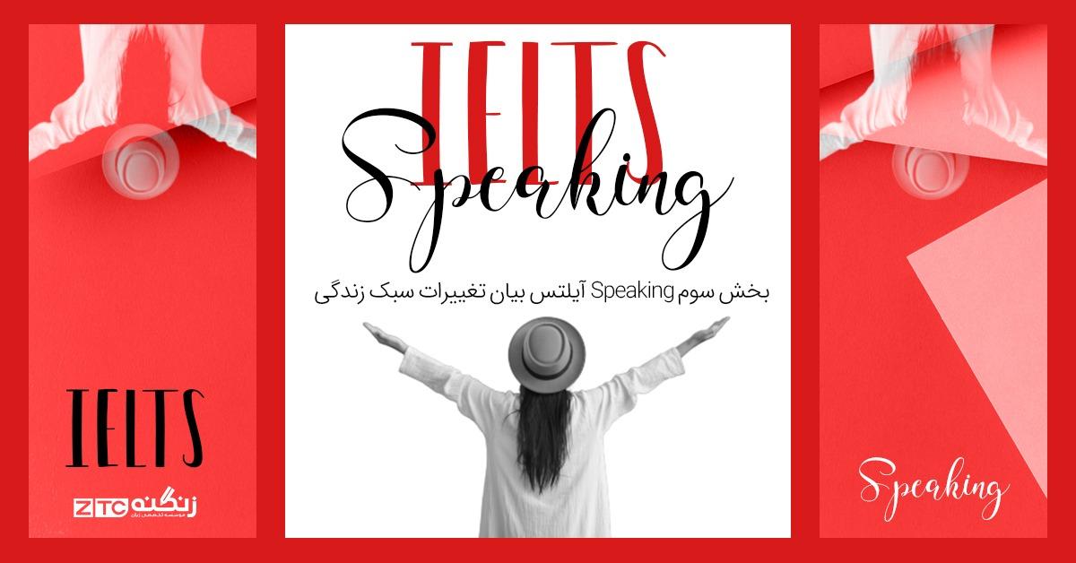 Speaking IELTS - بیان تغییرات سبک زندگی-بخش سوم