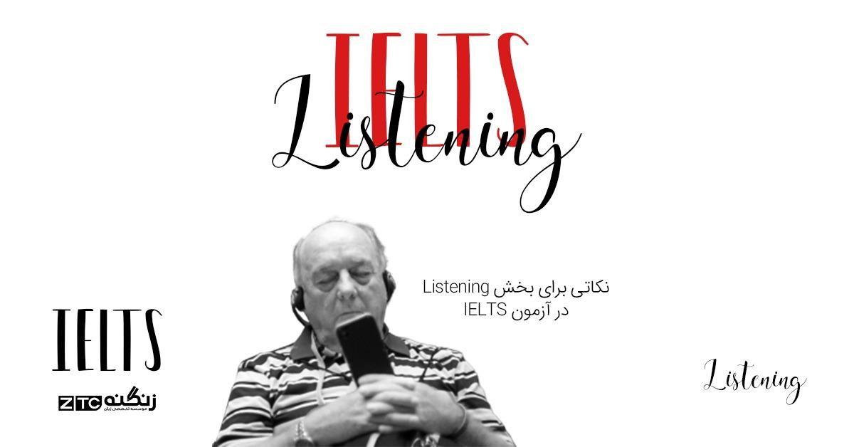 نکاتی برای بخش Listening در آزمون IELTS