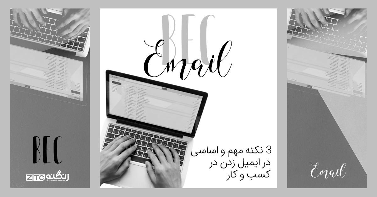 سه نکته مهم و اساسی در ایمیل زدن در کسب و کار