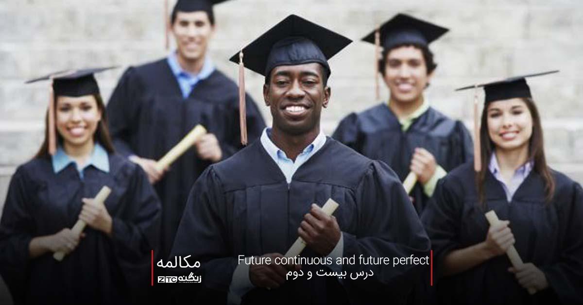 آموزش گرامر Future continuous and future perfect – درس بیست و دوم