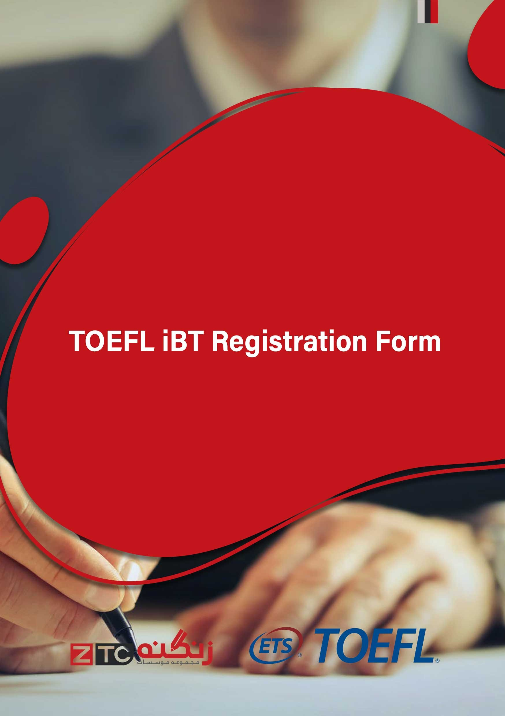 TOEFL iBT Registration Form