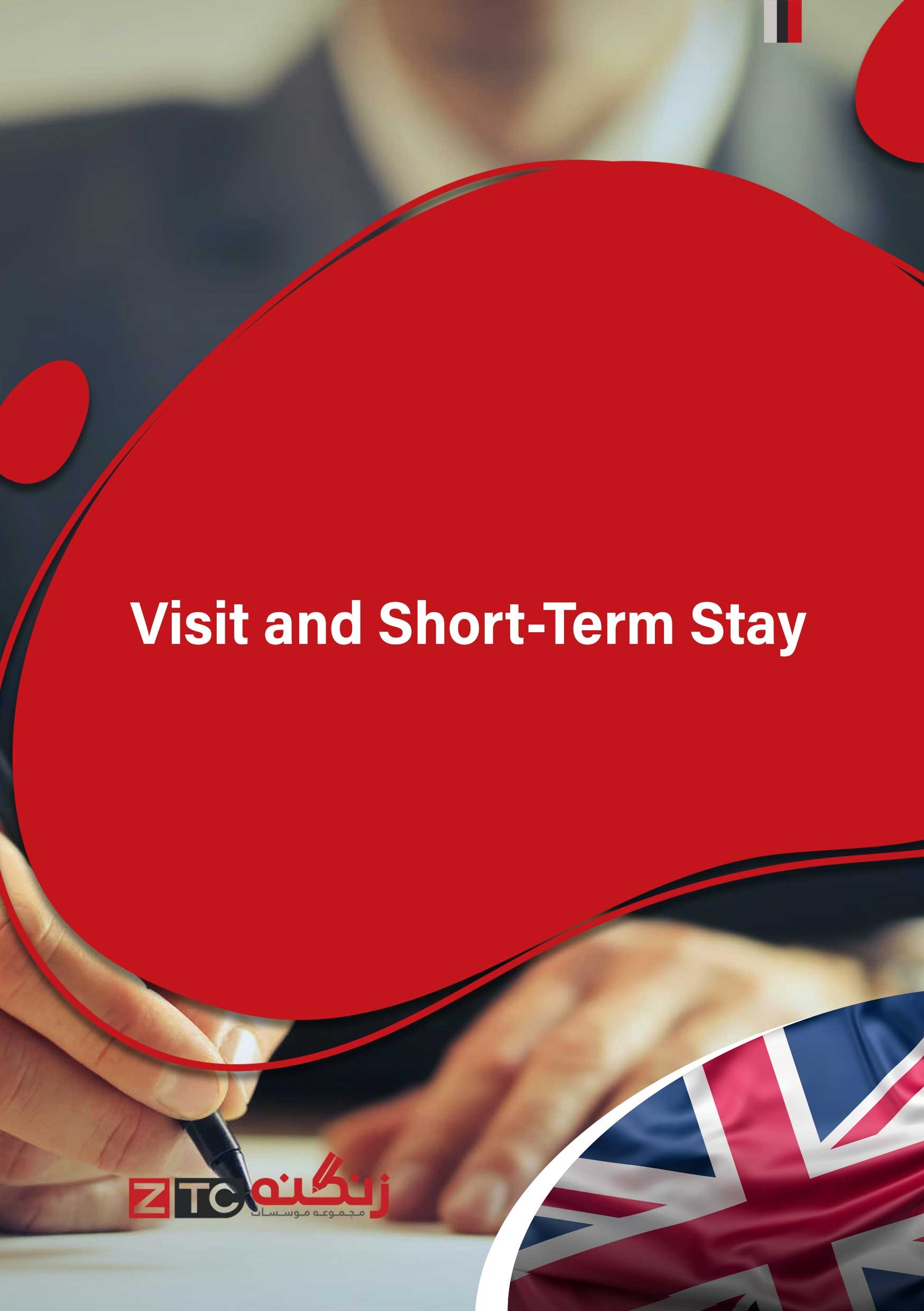 Visit and Short-Term Stay UK