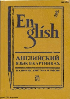 English Through Pictures Books 1,2